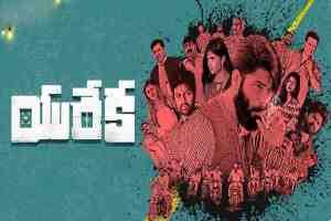 Aigiri Nandini Song Lyrical Telugu Eureka Movie 2020