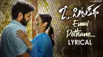 Emai Pothane Super Song Lyrics O Pitta Katha Movie 2020