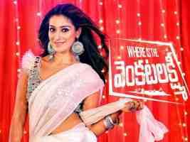 Laxmi Raai Yemaya Chesindo Video Song With Telugu Lyrics