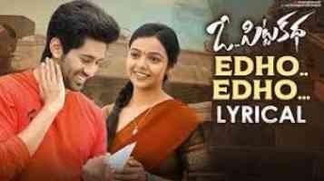 O Pitta Katha Movie Edho Edho Song Lyrics in telugu