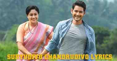 Suryudivo Chandrudivo Song Lyrics In Telugu 2020