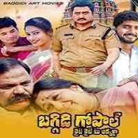 Boyakonda Gangamma Song Lyrics in Telugu Baggidi Gopal Movie