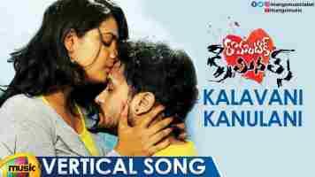 Kalavani Kanulani Song Lyrics In Telugu And Tenglish