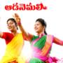 Kanakavva Aada Nemali Song Lyrics In Telugu And English