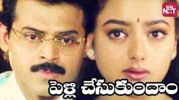 Kokila Kokila Ku Annadi Song Lyrics In Telugu Pellichesukundam