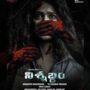 Nishabdham Movie Ninne Ninne Kanulalo Song Lyrics In Telugu And Tenglish