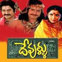 Sirulanosagu Song Lyrics In Telugu Devullu Movie (2000)