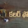 Tharagathi Gadhi Song Lyrics In Telugu Colour Photo Movie