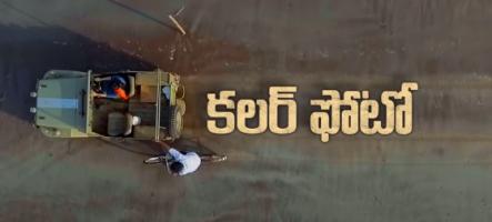 Tharagathi Gadhi Song Lyrics In Telugu Colour Photo Movie 2020