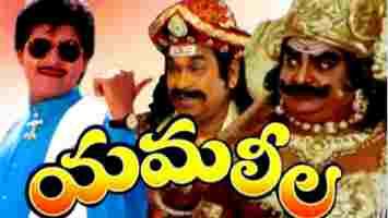 Abhivandanam Yama Rajagrani Song Lyrics In Telugu
