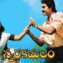 Akashamlo Ashala Harivillu Song Lyrics In Telugu Swarna Kamalam
