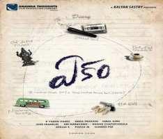 Gamyam Ledhantundhi Song Lyrics In Telugu Eakam Movie (2020)