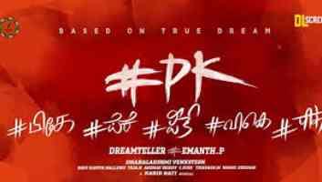 He nee Soope Sunaamila Song Lyrics In Telugu #PK Movie 2020