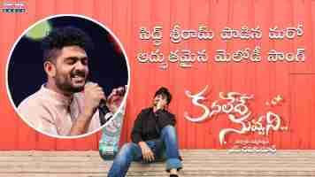 Kanalede Nuvvani Nijame Song Lyrics In Telugu And English