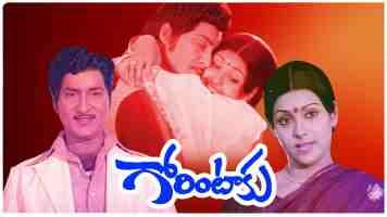 Komma Kommako Sannayi Song Lyrics In Telugu Gorintaku (1979 film)