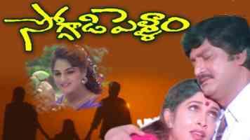 Konda Kona Palaina Song Lyrics In Telugu Soggadi Pellam Movie