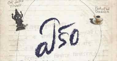 Nee Jaadeto Parama Shiva Song Lyrics In Telugu And English