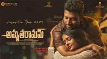Neeve Naku Sonthamani Lyrics In English Amrutha Ramam Movie (2020)