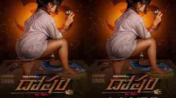 Nellurollaki Song Lyrics In Telugu Dosham Movie 2019