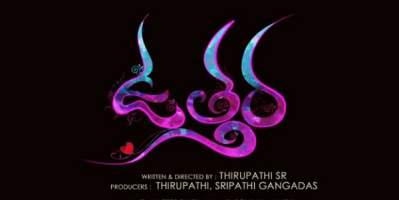 Oo Choope Chukkana Muggulaa Song Lyrics In Telugu Utthara Movie