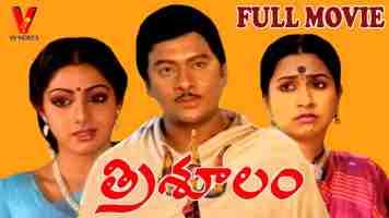 Raayini Aadadi Chesina Song Lyrics In Telugu Trisulam Movie (1982)