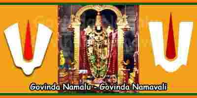 Srinivasa Govinda Namalu Lyrics In Telugu And English