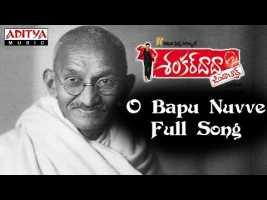 Vande Mataram Gandhi Omkaram Song Lyrics In Telugu
