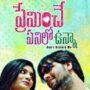 Amma Amma Full Song Lyrics in English Preminche Panilo Vunna Movie
