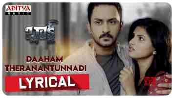 Daaham Theranantunnadi Song Lyrics In Telugu Blocked Movie