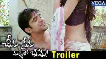 Dheera Sameere Song Lyrics in Telugu Cheema Prema Madhyalo Bhama