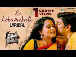 Ee Lokamokate Song Lyrics In Telugu Ja Telugu Movie