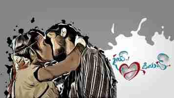 Kanu Paape Song Lyrics In Telugu Oye Idiot Movie 2020