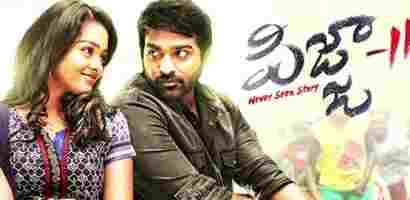 Pizza 2 Movie Disalu Song Lyrics In Telugu And English