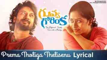Prema Tholiga Thelisenu Song Lyrics In Telugu Guvva Gorinka Movie 2020