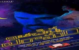 Yegire Gaalipatam Song Lyrics In English Oka Chinna Viramam Movie
