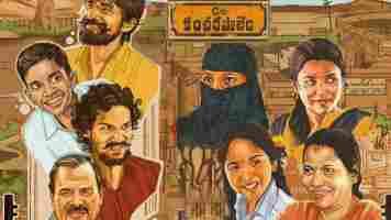 Asha Pasham Song Lyrics In Telugu Care Of Kancharapalem Movie