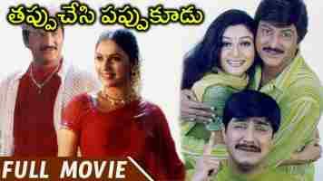 Brindavanamali Song Lyrics In Telugu Tappuchesi Pappu Koodu Movie