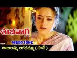 Jabilamma Agavamma Song Lyrics In Telugu Subhavaartha Movie