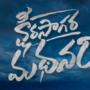 Malli Malli Aalochinchu Song Lyrics In Telugu Ksheera Saagara Madhanam