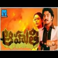 Ningini Egire Song Lyrics In Telugu Aahuthi Movie 1988