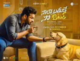 Title Track Song Lyrics In Telugu Solo Brathuke So Better Movie
