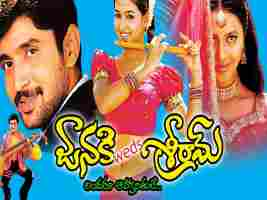 Ye Dhoora Teeralu Song Lyrics In Telugu Janaki Weds Sri Ram Movie