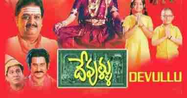 Ayyappa Devaya Namaha Song Lyrics In English ( Devullu 2001 )