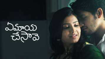 Ee Hridayam Song Lyrics In Telugu Ye Maya Chesave Movie