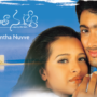 Evvarineppudu Song Lyrics In Telugu Tenglish And English Manasantha Nuvve Movie