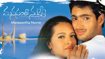 Evvarineppudu Song Lyrics In Telugu & English Manasantha Nuvve Movie