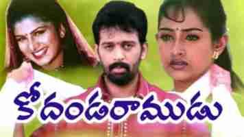 Kodanda Ramayyaku Kalyana Rekha Song Lyrics In Telugu