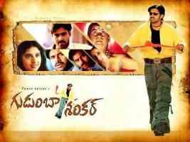Le Le Lele Full Song Lyrics In Telugu & English Gudumba Shankar