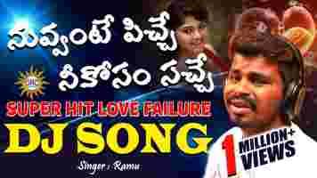 Nuvvante Pichi Neekosam Sache Song Lyrics In Telugu