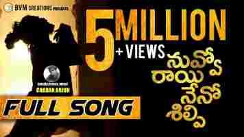 Nuvvo Raayi Neno Shilpi Song Lyrics In Telugu & English